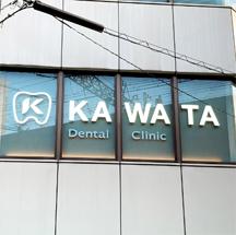 【病院~看板施工事例~】 大阪府堺市の歯医者さん。LED箱文字で屋号の掲出。