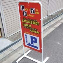 【ガレージショップ~看板施工事例~】 大阪府堺市のガレージショップ。A型看板で駐車場案内。