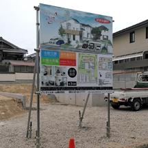 【不動産屋~看板施工事例~】大阪府高石市の不動産屋さん。分譲地の案内看板を立てました。