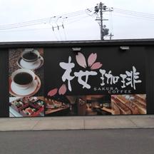 【飲食店~看板施工事例~】和歌山県の和風カフェ。 写真入りペラ看板でお店の魅力をアピール。