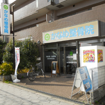 【整骨院さま~看板納品事例~】大阪市の整骨院さん。ポスターパネルでお店の売りを案内。