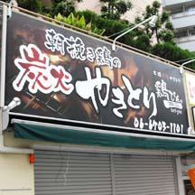 【飲食店~看板施工事例~】大阪府八尾市の焼き鳥屋さん。看板デザインを統一し、お店を大きくみせる演出