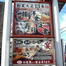【飲食店~看板施工事例~】大阪府八尾市のファミリーレストランさん。お店の売りを電飾看板で訴求。