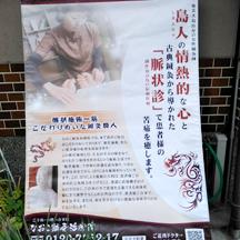 【鍼灸院~看板施工事例~】大阪府堺市の新旧鍼灸整骨院さん。タペストリーにてお店の情報を訴求しました。