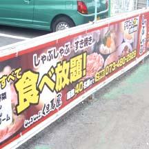 【飲食店~看板施工事例~】和歌山県のしゃぶしゃぶ・すきやき屋さん。横断幕にてお店の売りを紹介。