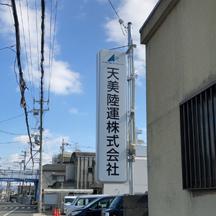 【運送会社~看板施工事例~】大阪府松原市の運送会社さん。駐車場に突き出し看板(LED仕様)の設置。