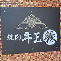 【飲食店~看板製作事例~】大阪府堺市の焼肉屋さん ファミリー層をターゲットとしたデザインで看板の訴求