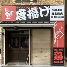 【飲食店~看板製作事例~】大阪市内の唐揚げ屋さん お持ち帰りを訴求する看板を作成