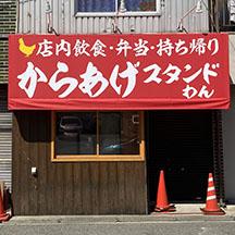 【飲食店~看板製作事例~】大阪府堺市の唐揚げ屋さん 業態、テイクアウト専門店、店名を看板にて訴求