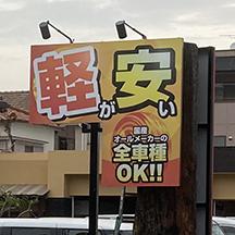 【自動車販売店~看板製作事例~】兵庫県加古川市の自動車屋さん 軽自動車専門店の強みをデザインした看板の訴求