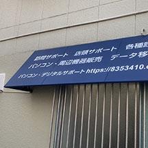 【パソコンサポート店~看板製作事例~】大阪府堺市のパソコンサポート・WEBサイト作成、営業品目を訴求