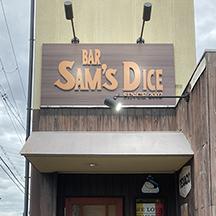 【飲食店~看板施工事例~】大阪府堺市のダイニングバー 。老朽化に伴い、看板リニューアル