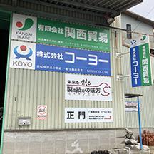 【金属化工業社さま~看板製作事例~】大阪府堺市にある金属化工業の企業さま 駐車場案内看板の設置。