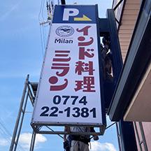 【飲食店~看板製作事例~】京都府宇治市のインド料理屋さん。視認性アップのため内照式看板の制作。