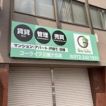 【不動産屋~看板施工事例~】大阪府堺市の不動産屋さん。新規オープンにつき看板設置。