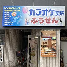 【飲食店~看板施工事例~】大阪府堺市のカラオケ喫茶。 ペラ看板でお店の魅力をアピール。