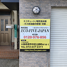 【電気工事屋さん~看板製作事例~】大阪府堺市にある企業さま会社案内看板の設置