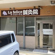 【鍼灸院~看板施工事例~】大阪府堺市の新旧鍼灸整骨院さん。新規オープンにつき看板設置。